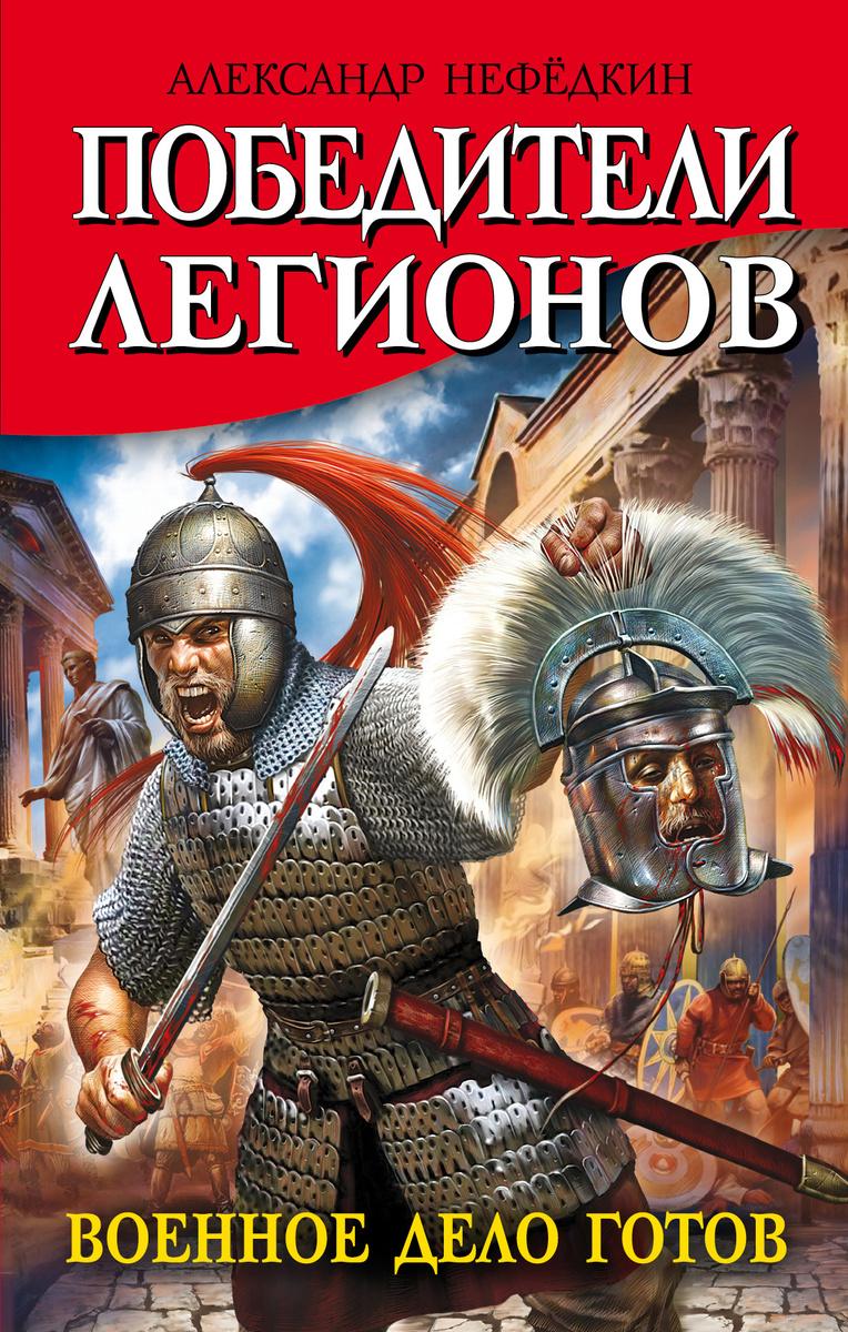 Победители легионов. Военное дело готов | Нефедкин Александр Константинович  #1