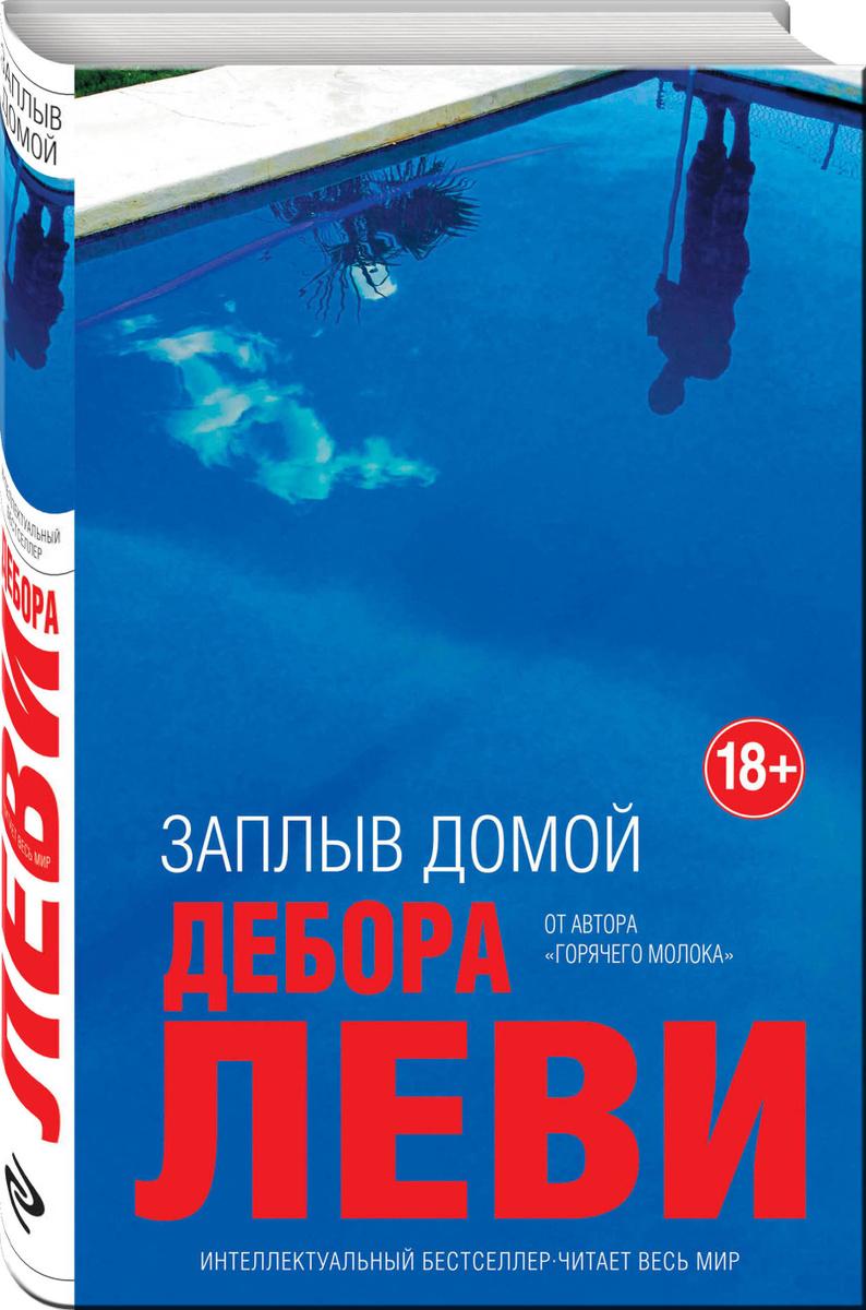 Заплыв домой   Леви Дебора #1