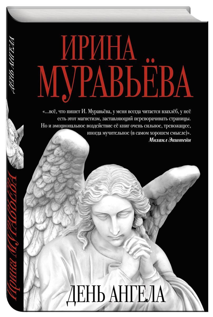 (2016)День ангела | Муравьева Ирина Лазаревна #1