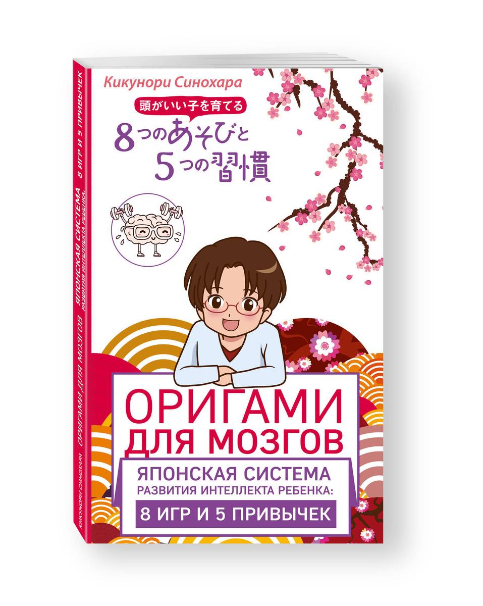 (2018)Оригами для мозгов. Японская система развития интеллекта ребенка: 8 игр и 5 привычек / Raising #1