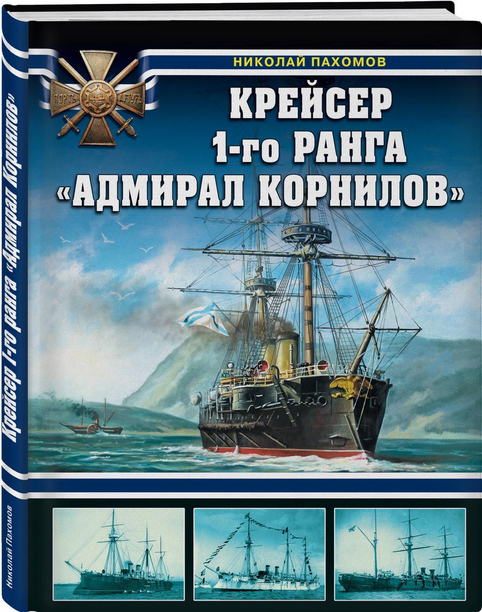 "Крейсер 1-го ранга ""Адмирал Корнилов"" | Пахомов Николай Анатольевич  #1"