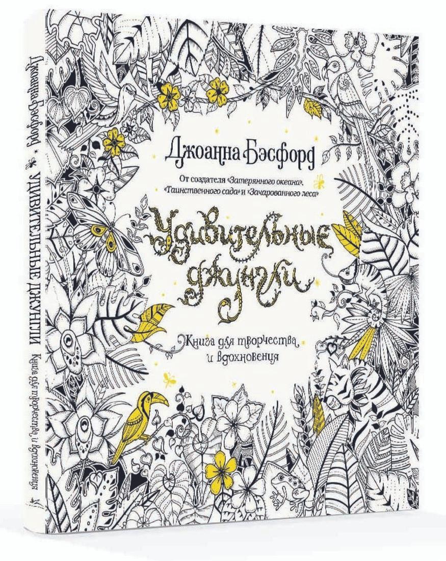 Удивительные джунгли. Книга для творчества и вдохновения | Бэсфорд Джоанна  #1