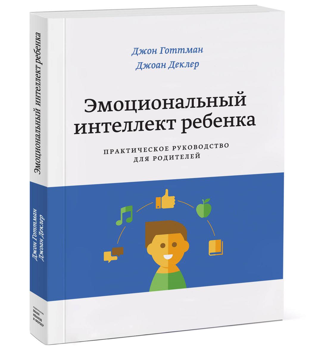 Эмоциональный интеллект ребенка. Практическое руководство для родителей   Готтман Джон  #1
