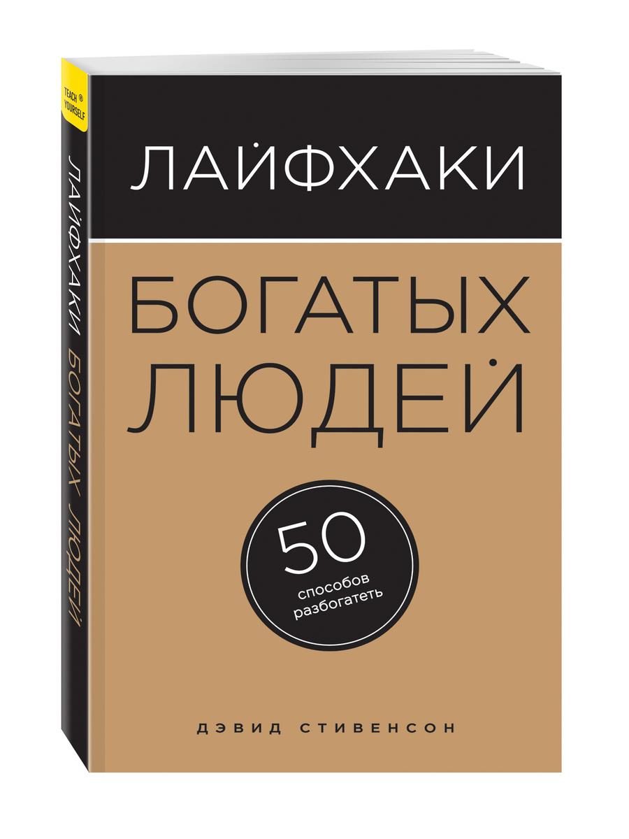 (2015)Лайфхаки богатых людей. 50 способов разбогатеть / Secrets of Wealthy People: 50 Techniques to Get #1