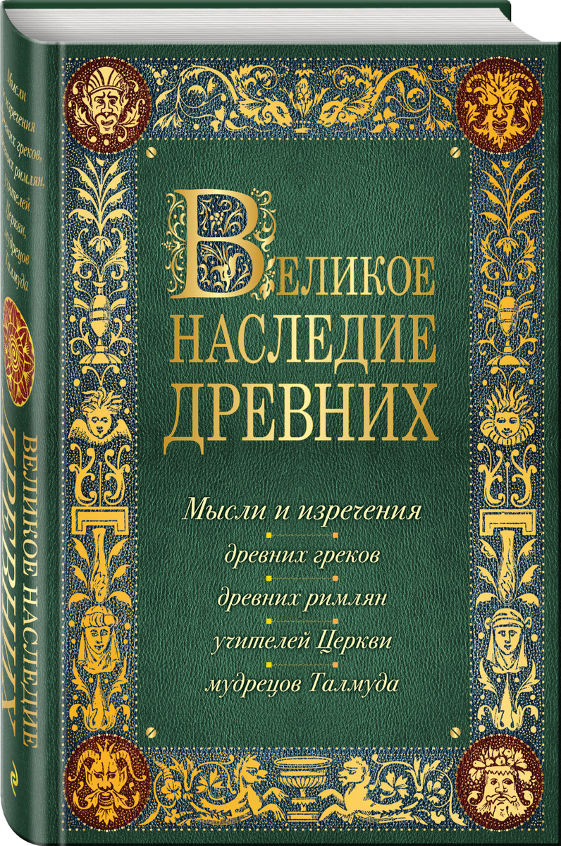 Великое наследие древних: мысли и изречения древних греков, древних римлян, учителей Церкви, мудрецов #1