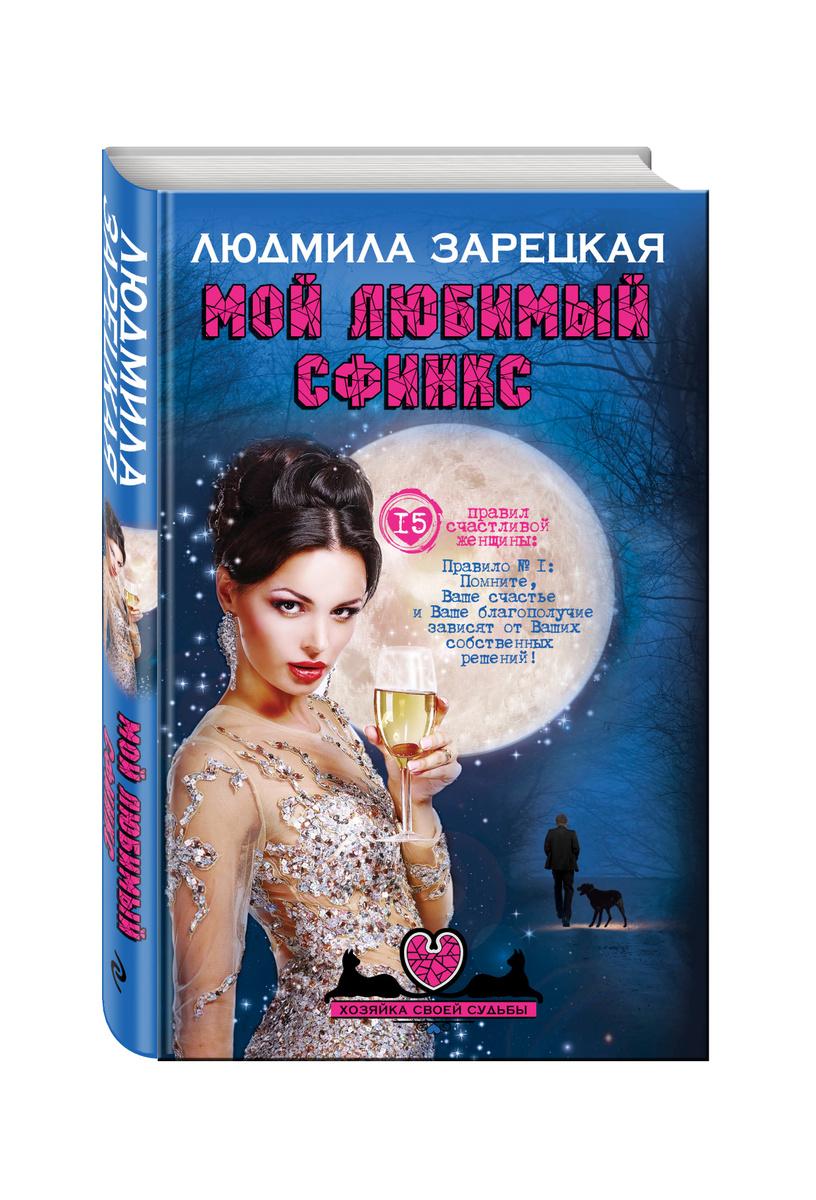 Мой любимый сфинкс | Зарецкая Людмила Владимировна #1