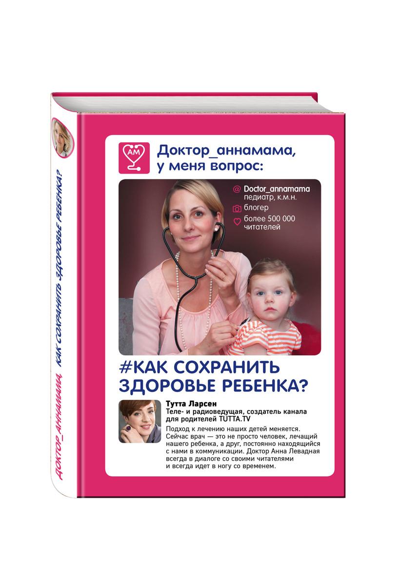 Доктор аннамама, у меня вопрос: как сохранить здоровье ребенка? | Левадная Анна Викторовна  #1