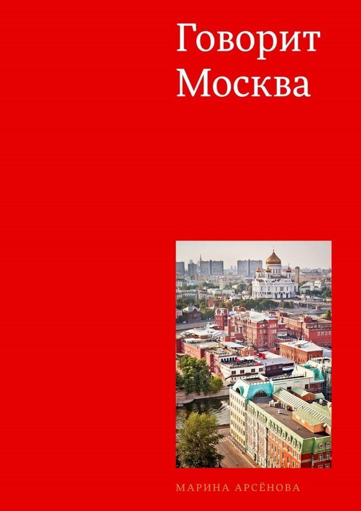 Говорит Москва #1