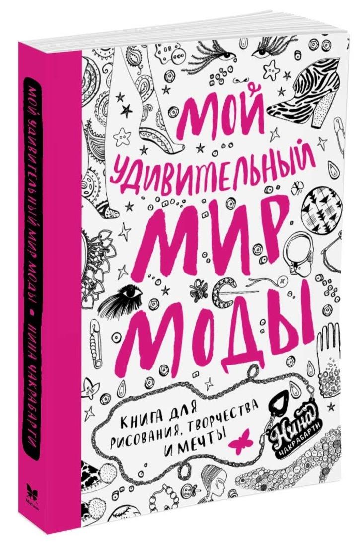 Мой удивительный мир моды. Книга для рисования, творчества и мечты | Чакрабарти Нина  #1
