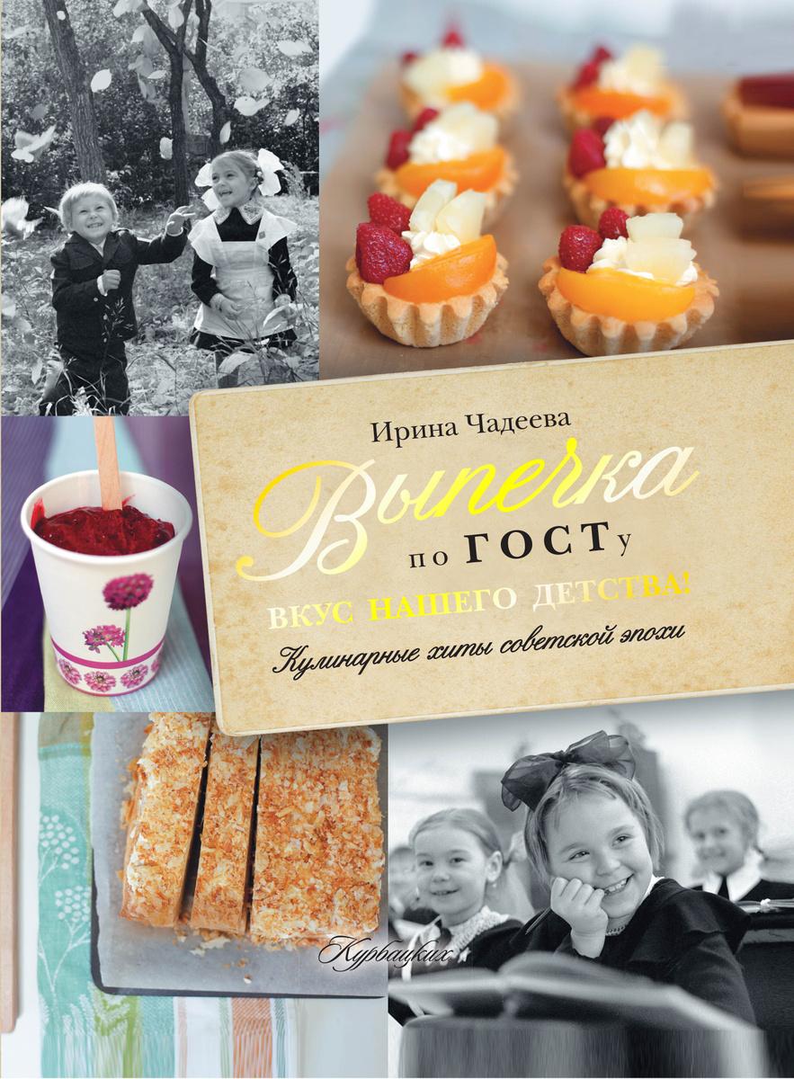 Выпечка по ГОСТу | Чадеева Ирина Валентиновна #1