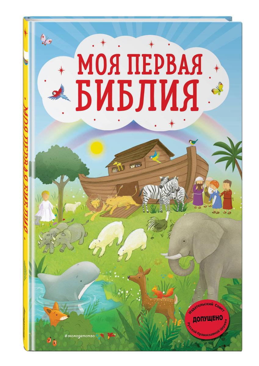 Моя первая Библия (ил. Г. Скотта) | Кипарисова Светлана #1