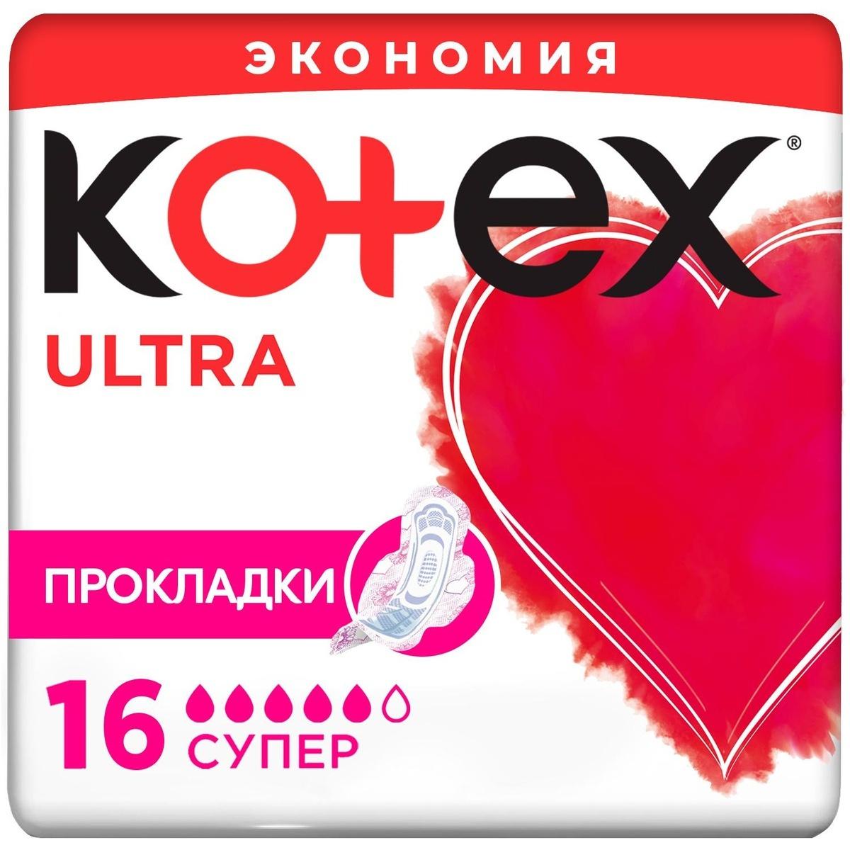 """Гигиенические прокладки Kotex """"Ultra. Super"""" с крылышками, с сеточкой, 16 шт  #1"""