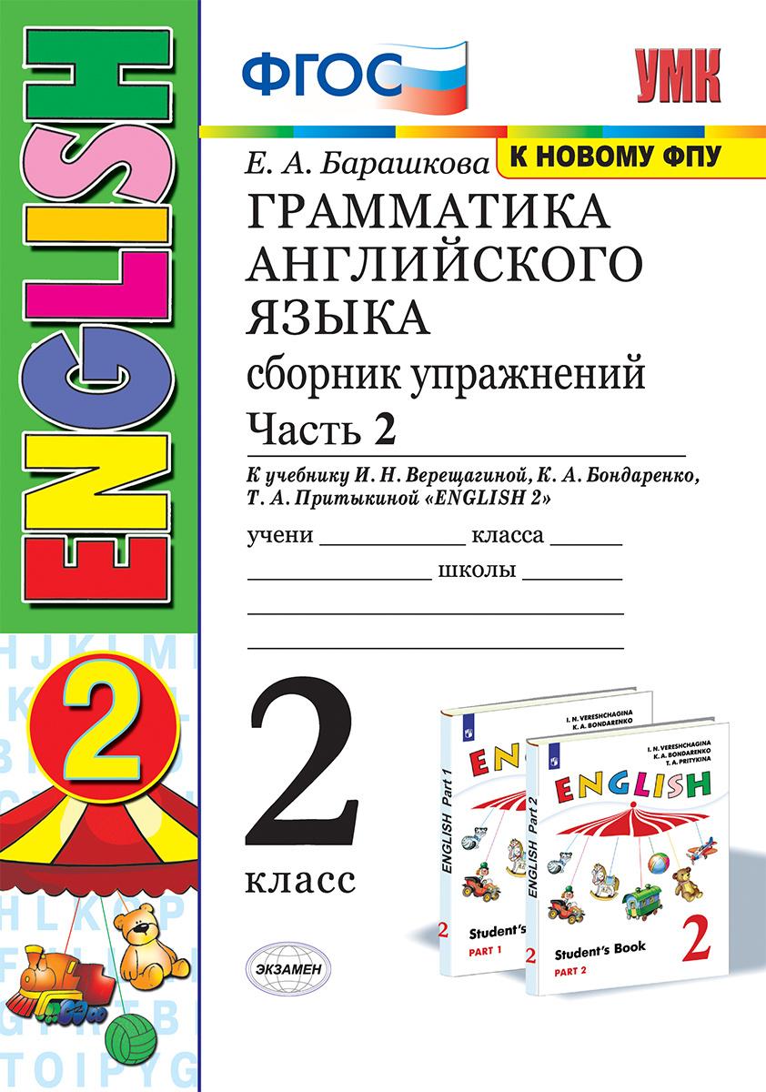 Грамматика английского языка. 2 класс. Сборник упражнений к учебнику И. Н. Верещагиной и др. Часть 2 #1