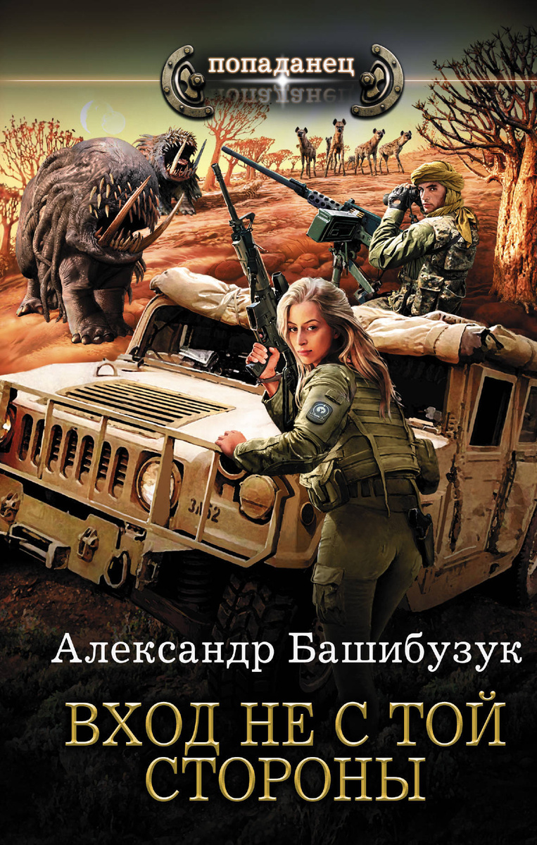Вход не с той стороны   Башибузук Александр #1