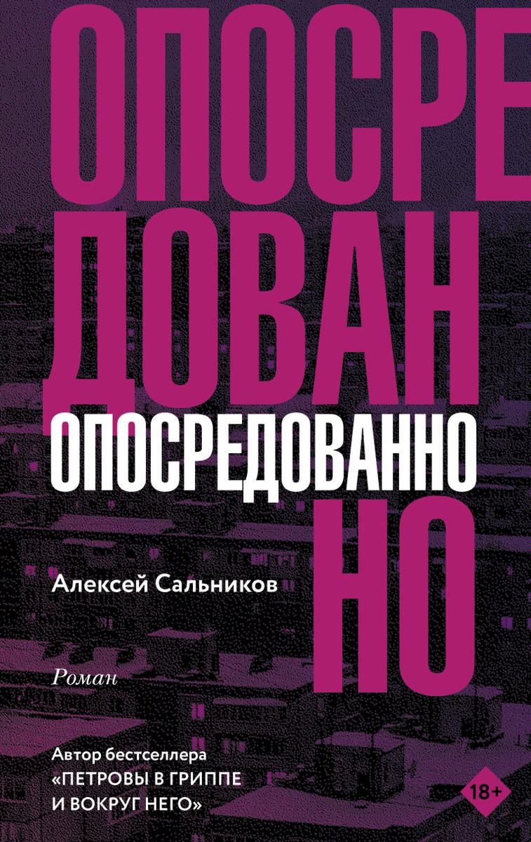 Опосредованно | Сальников Алексей Борисович #1