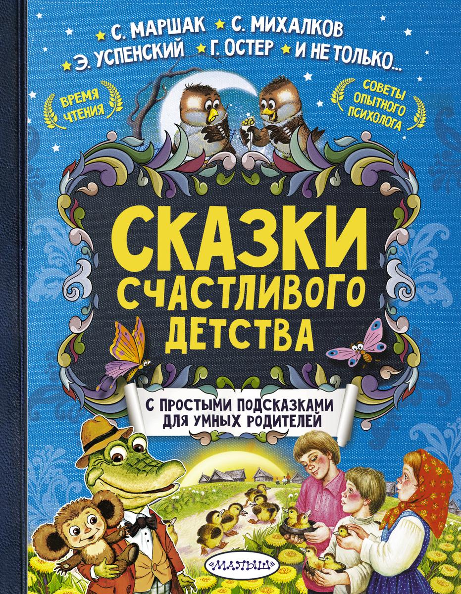 Сказки счастливого детства | Терентьева Ирина Андреевна  #1