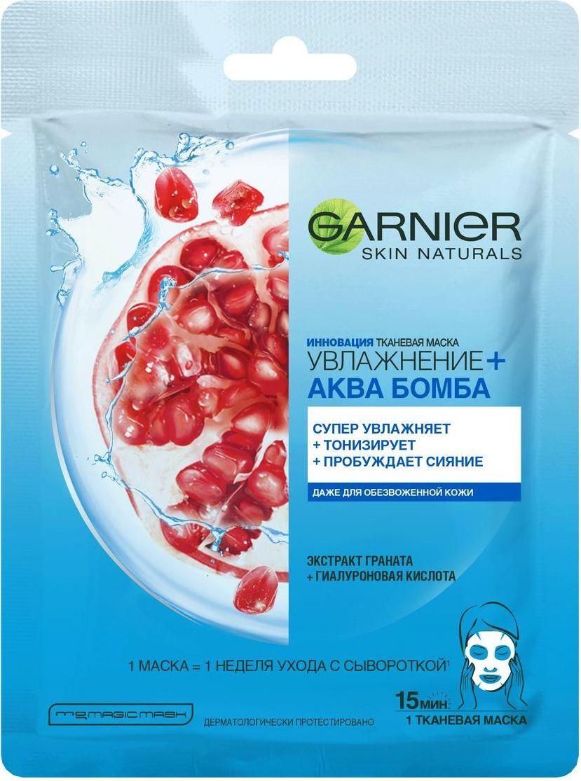 Garnier Тонизирующая тканевая маска Увлажнение + Аква Бомба для всех типов кожи, 32 гр  #1
