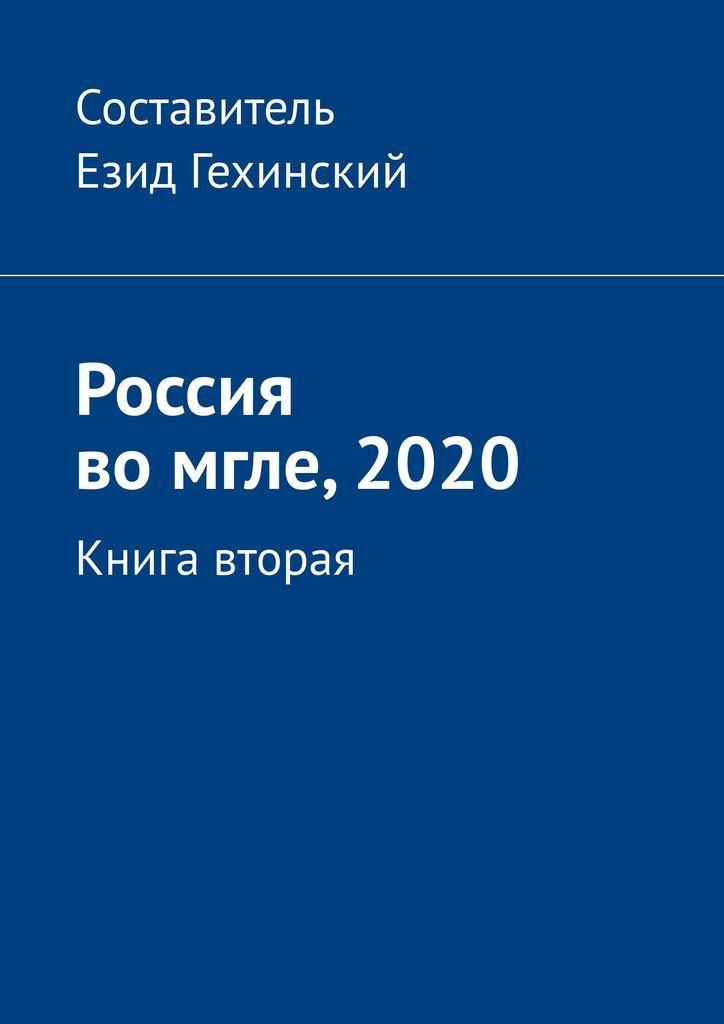 Россия во мгле, 2020 #1
