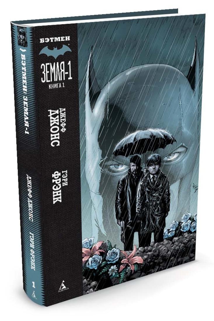 Бэтмен. Земля-1. Книга 1 | Джонс Джефф #1