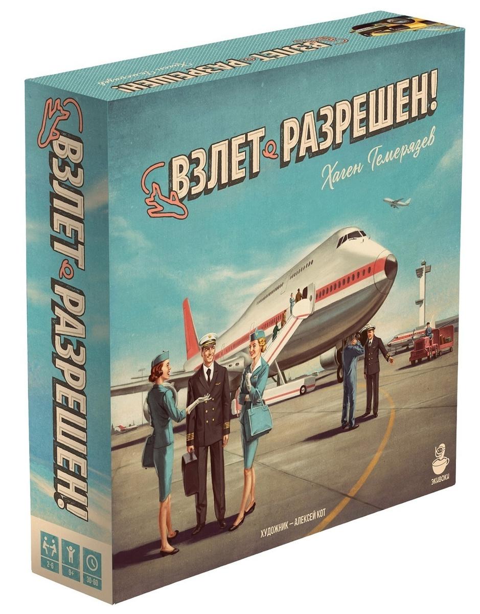 """""""Взлет разрешен!"""". Стильная и атмосферная настольная игра о самолетах и аэродромах  #1"""