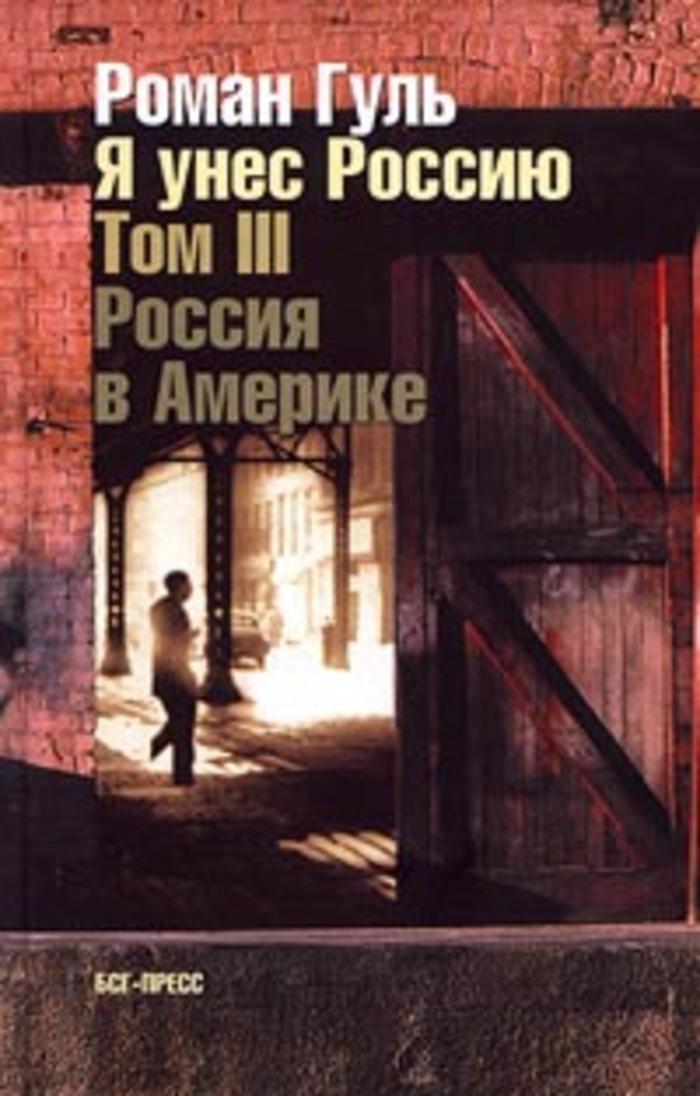 Я унес Россию. Апология эмиграции. Том III. Россия в Америке  #1