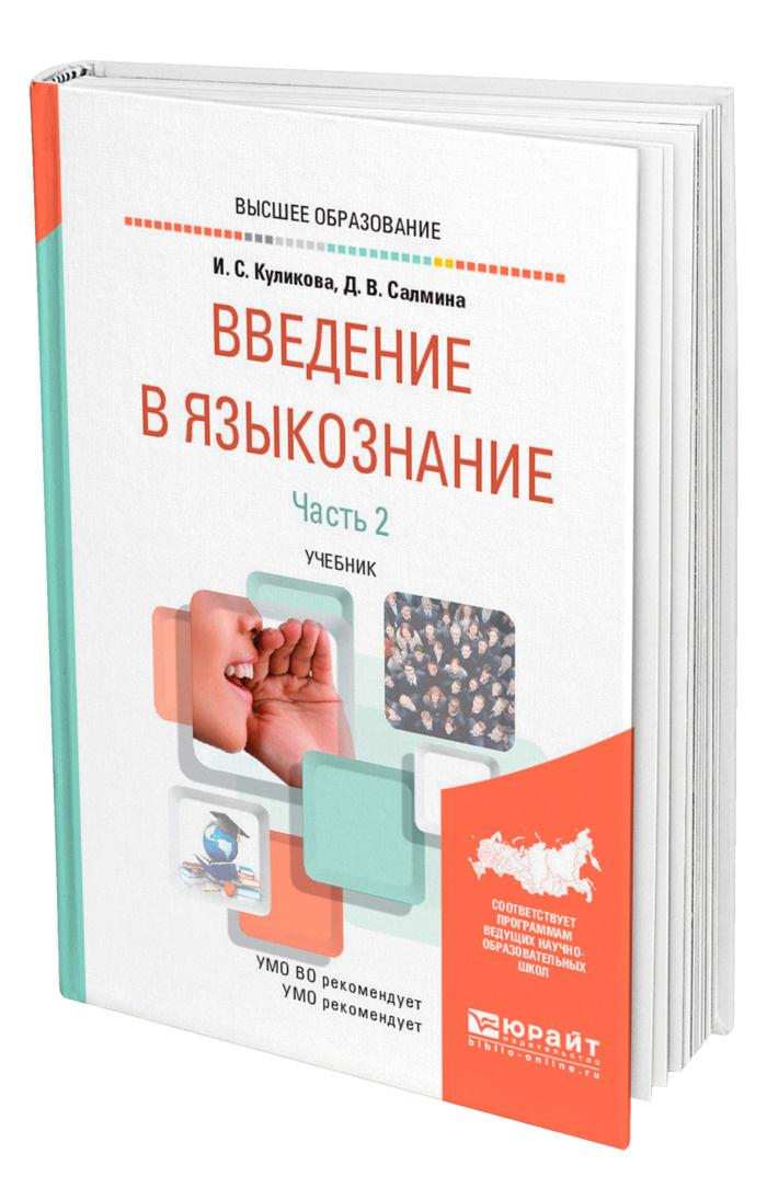 Введение в языкознание в 2 частях. Часть 2 #1
