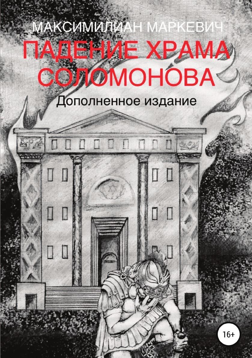 Падение Храма Соломонова #1
