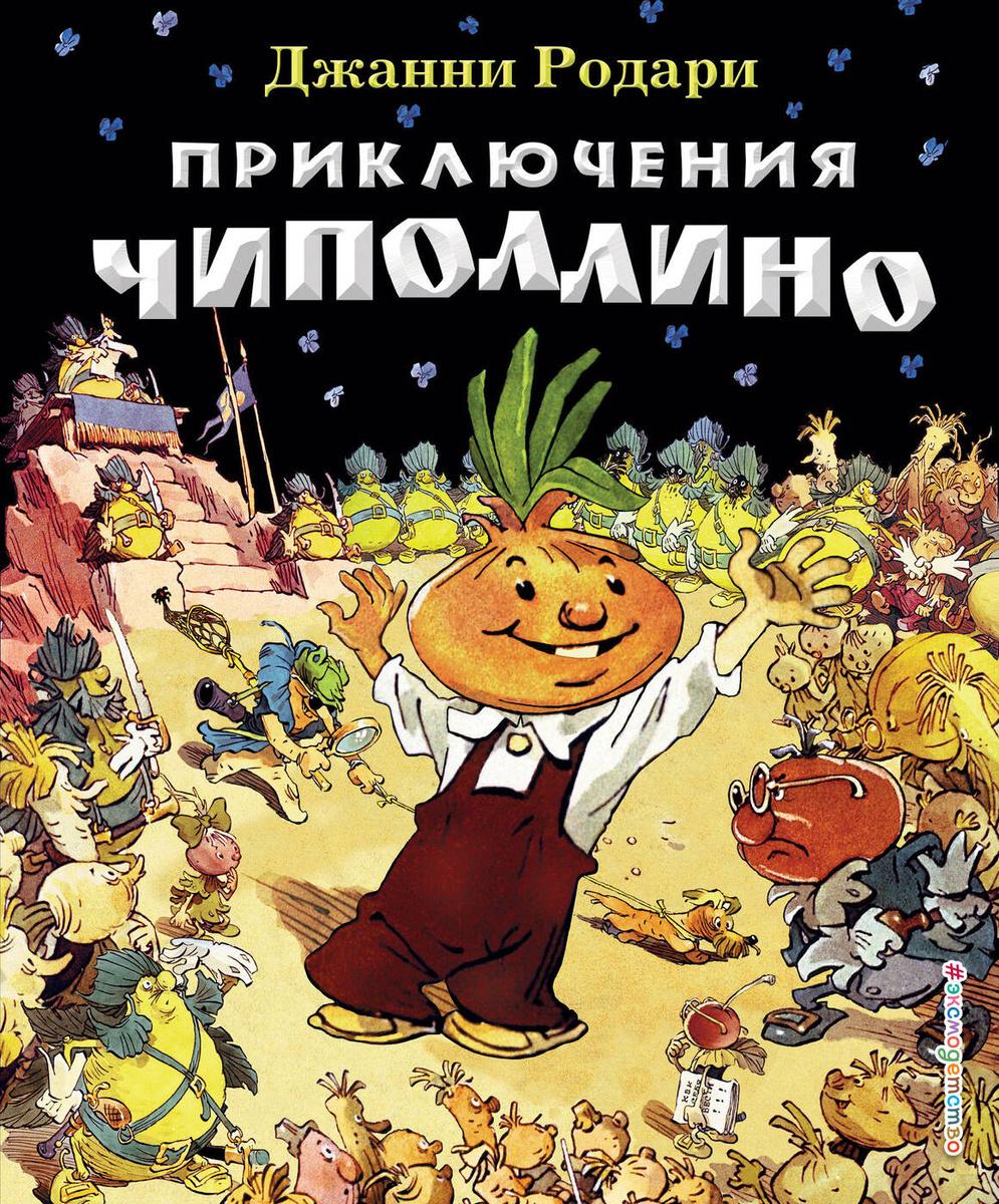 Приключения Чиполлино (ил. Е. Мигунова) #1