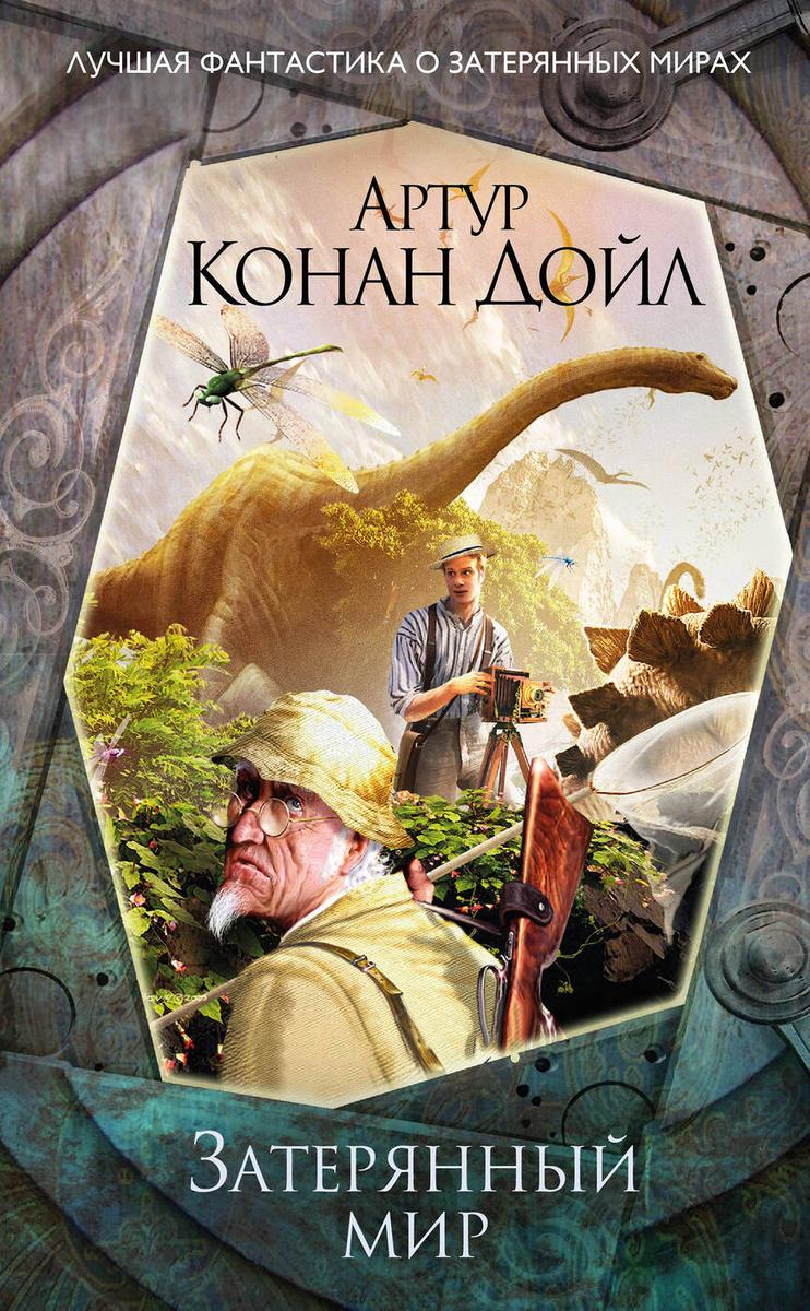 Затерянный мир   Дойл Артур Конан #1