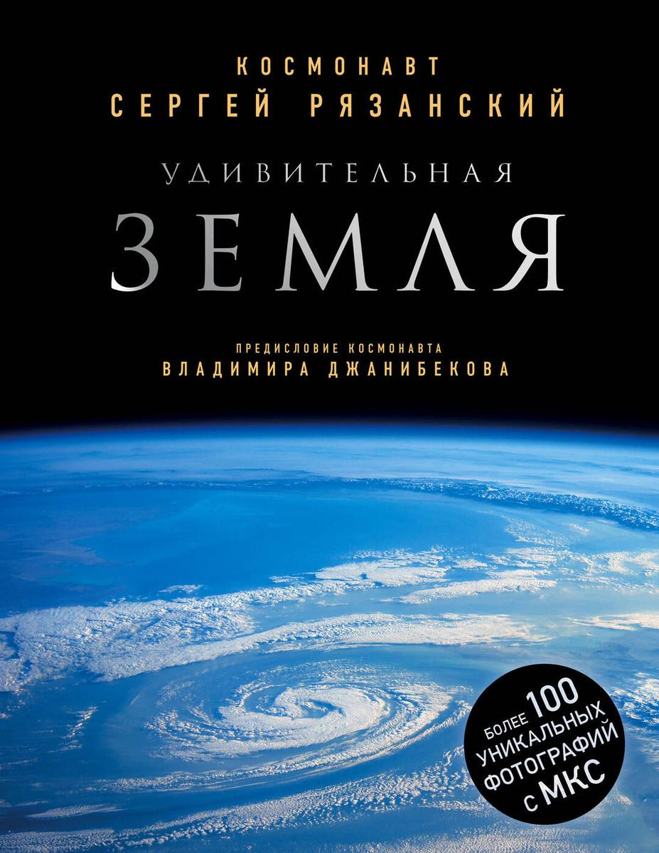 Удивительная Земля. Уникальные фотографии Земли из космоса  #1
