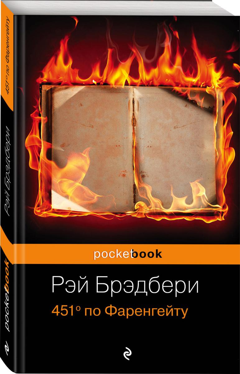 451' по Фаренгейту / Fahrenheit 451 (451' по Фаренгейту) #1