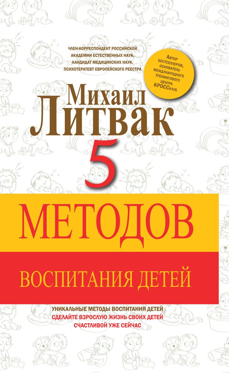 5 методов воспитания детей | Литвак Михаил Ефимович #1