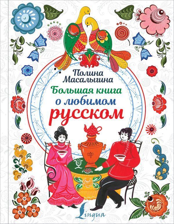 Большая книга о любимом русском   Масалыгина Полина Николаевна  #1