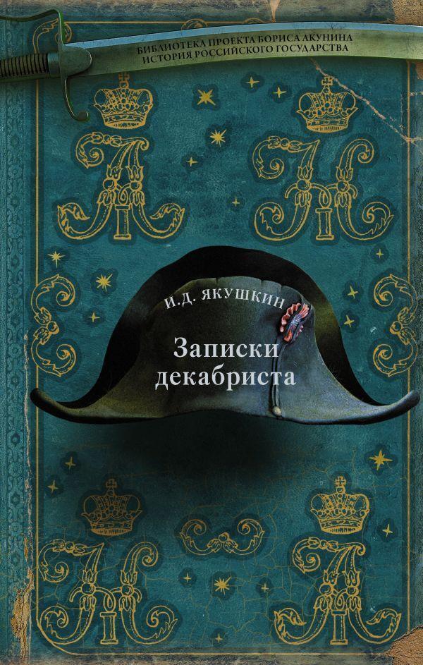Записки декабриста   Якушкин Иван Дмитриевич #1