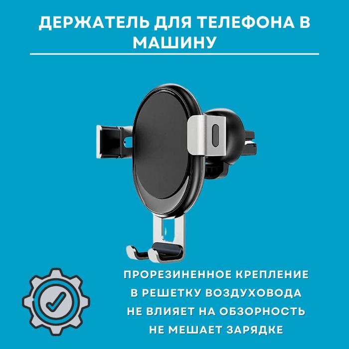 Автомобильный держатель CA56 Silver для телефона в воздуховод / Держатель смартфона в машину / Держатель #1