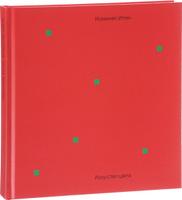 Искусство цвета | Иттен Иоханнес. А что насчет книг?