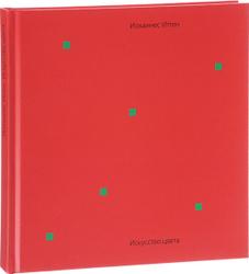 Искусство цвета | Иттен Иоханнес. Лучшие книги в подарок