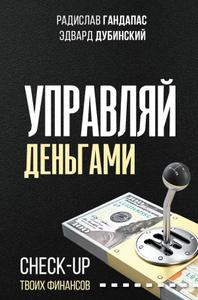 Управляй деньгами: check-up твоих финансов | Гандапас Радислав. Вместе дешевле!