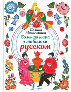 Большая книга о любимом русском   Масалыгина Полина Николаевна. Вместе дешевле!