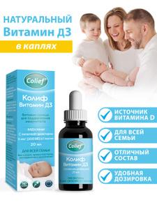 Витамин Д Д3 200МЕ 740 капель КОЛИФ 148000МЕ в кокосовом масле гипоаллергенный для детей. Вместе дешевле!