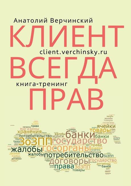 Купить книгу Анатолия Верчинского «Клиент всегда прав! Книга-тренинг»
