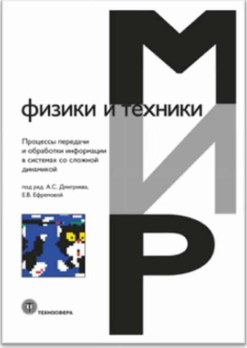 Процессы передачи и обработки информации в системах со сложной динамикой н а магницкий теория динамического хаоса