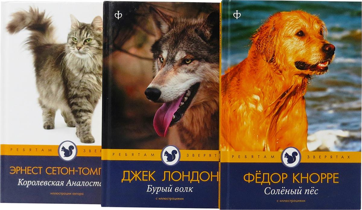 цены на Ребятам о зверятах (комплект из 3 книг)  в интернет-магазинах