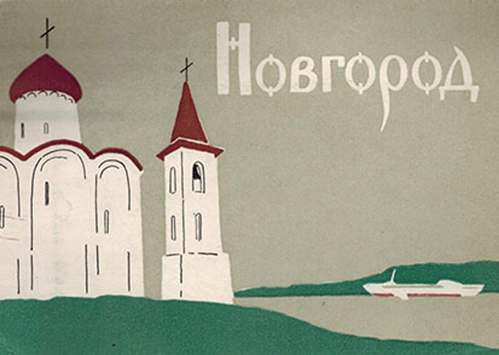 Новгород. Фото Д. Трахтенберг (набор из 16 открыток) европейские редкие монеты набор из 16 открыток