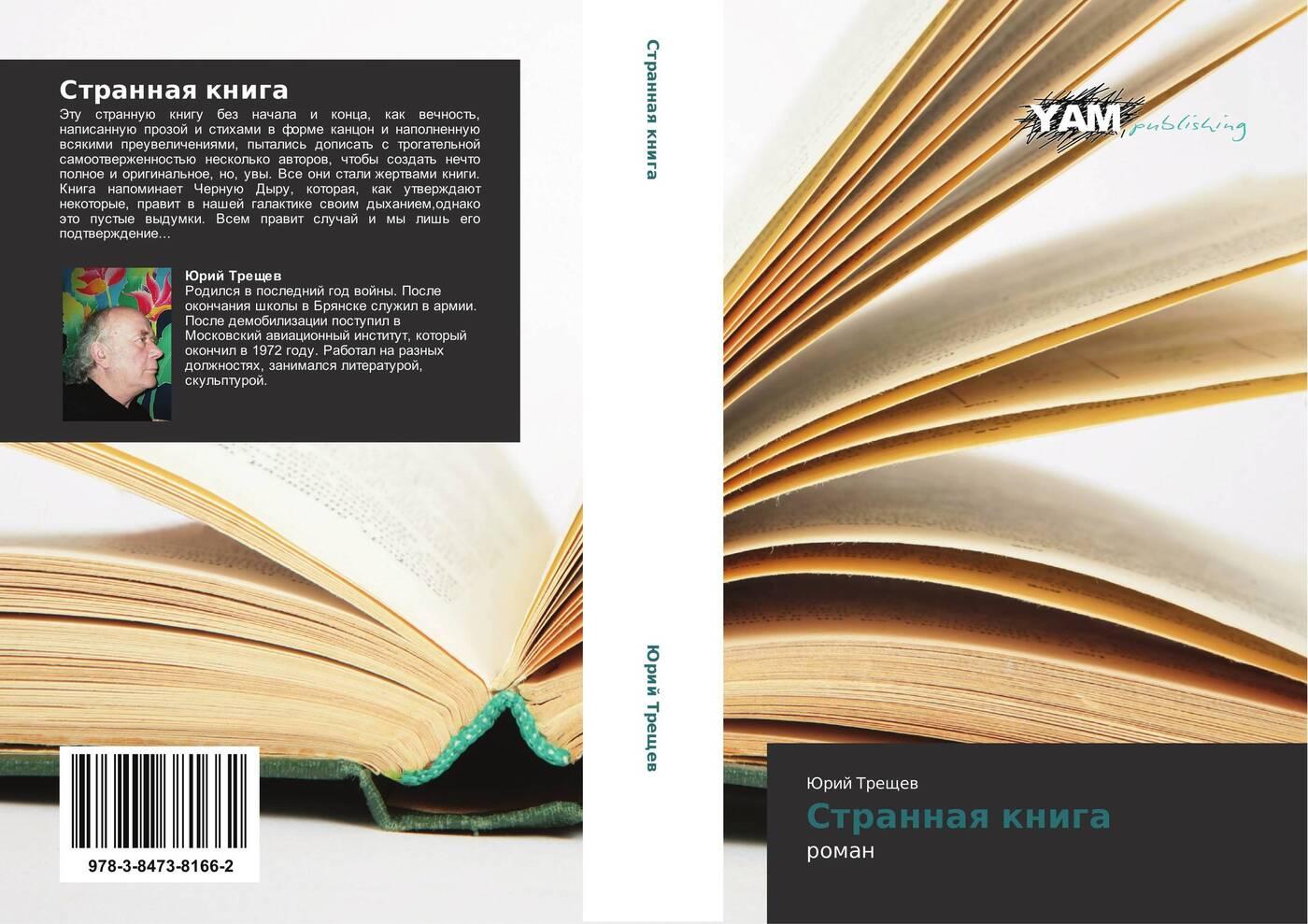 Юрий Трещев Странная книга