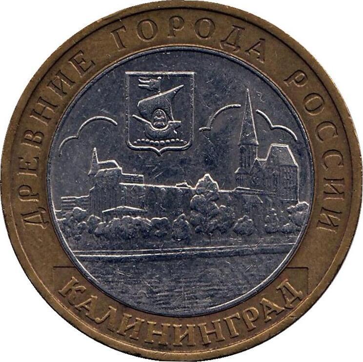Монета номиналом 10 рублей Калининград. ММД. Россия, 2005 год авиабилеты калининград симферополь