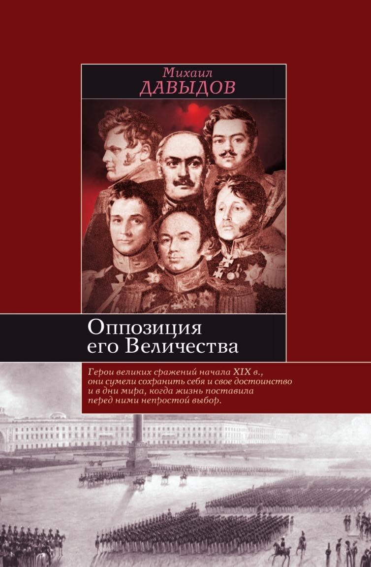 М.А. Давыдов Оппозиция его величества