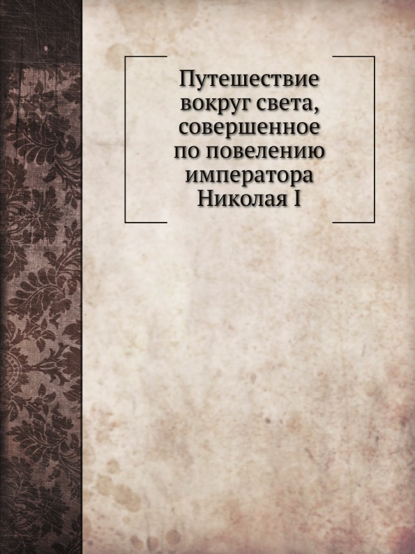 Ф. Литке Путешествие вокруг света, совершенное по повелению императора Николая I