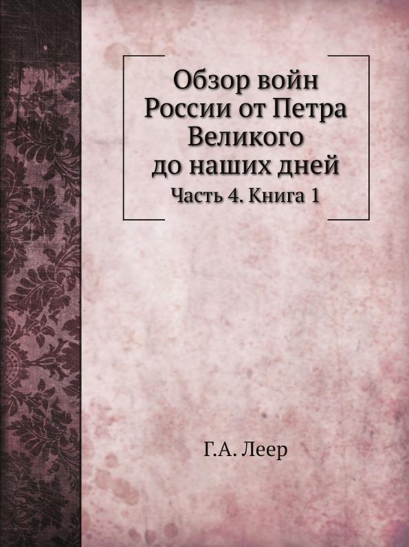 Г.А. Леер Обзор войн России от Петра Великого до наших дней. Часть 4. Книга 1