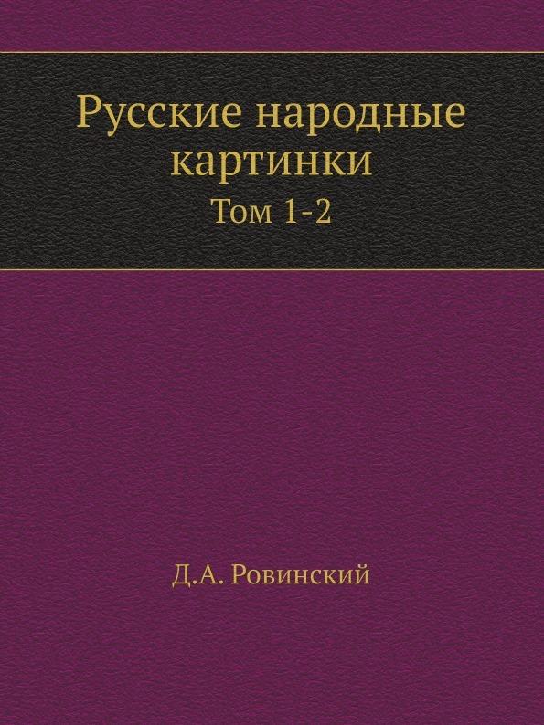 Д. А. Ровинский Русские народные картинки. Том 1-2